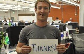 """Марк Цукерберг: """"Спасибо за то, что позволили мне быть частью этого путешествия"""""""