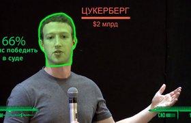 Владелец Doom и Fallout подал иск к Facebook на $2 млрд из-за «кражи» технологий для Oculus Rift