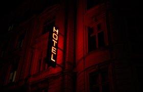 Как открыть отель с нуля: инструкция из восьми шагов