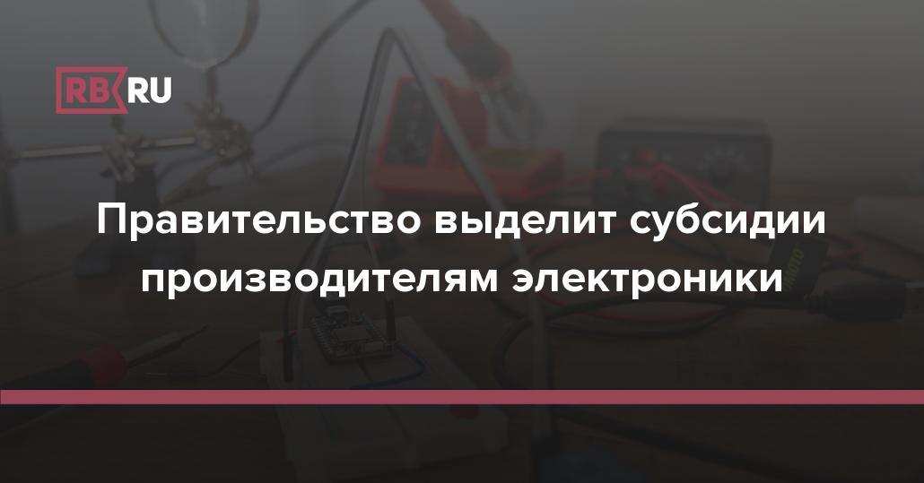 Правительство выделит субсидии производителям электроники