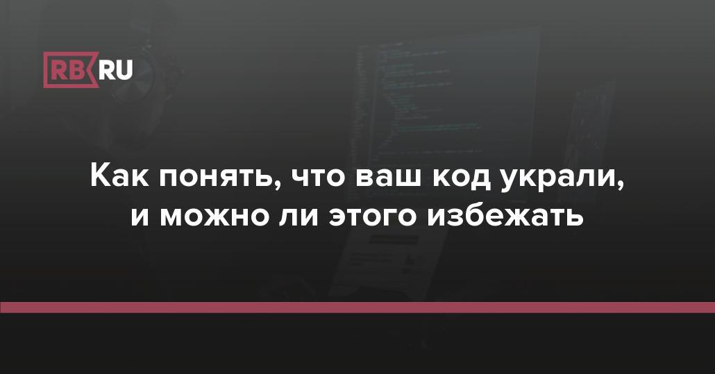 Как понять, что ваш код украли, и можно ли этого избежать