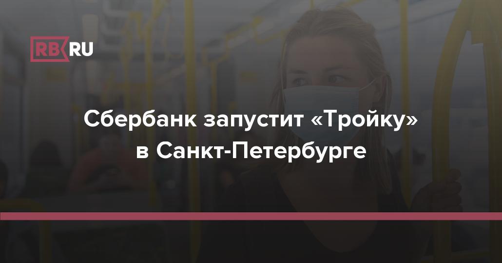 Сбербанк запустит «Тройку» в Санкт-Петербурге