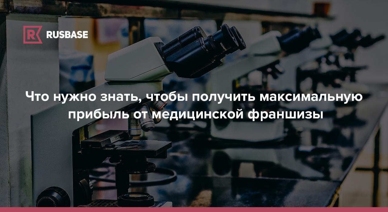 Франшизы медицинских лабораторий обзор рынка