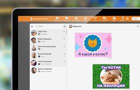 «Одноклассники» дали возможность брендам запускать нативные спецпроекты в сообщениях