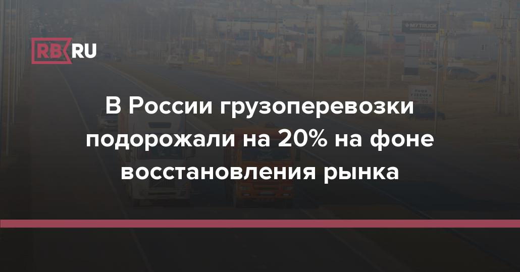 В России грузоперевозки подорожали на 20% на фоне восстановления рынка