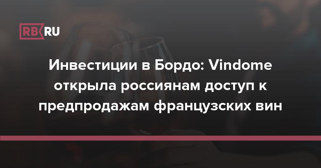 Инвестиции в Бордо: Vindome открыла россиянам доступ к предпродажам французских вин