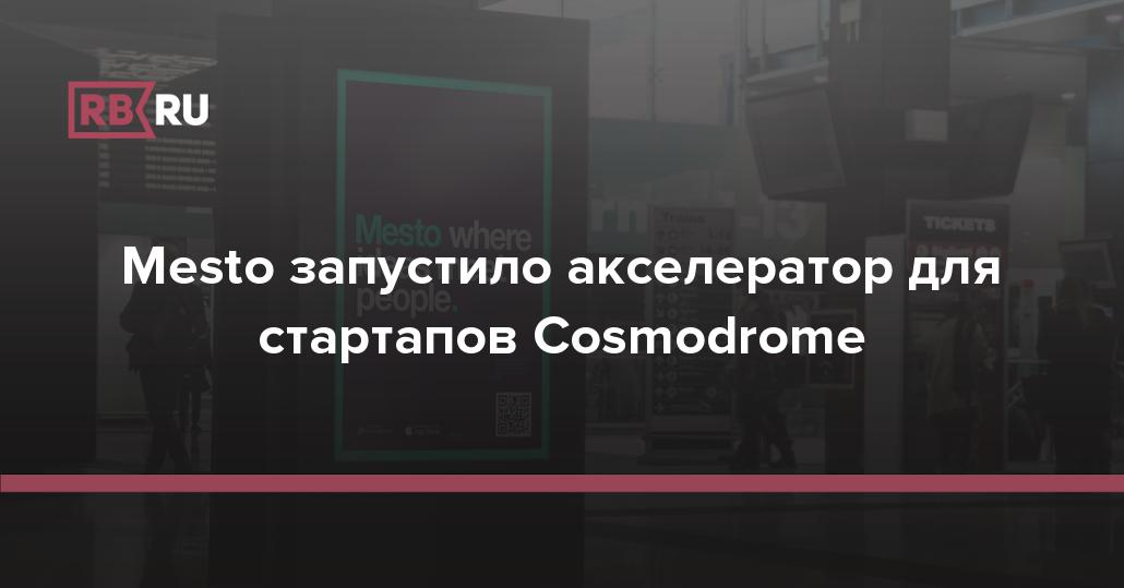 Mesto запустило акселератор для стартапов Cosmodrome