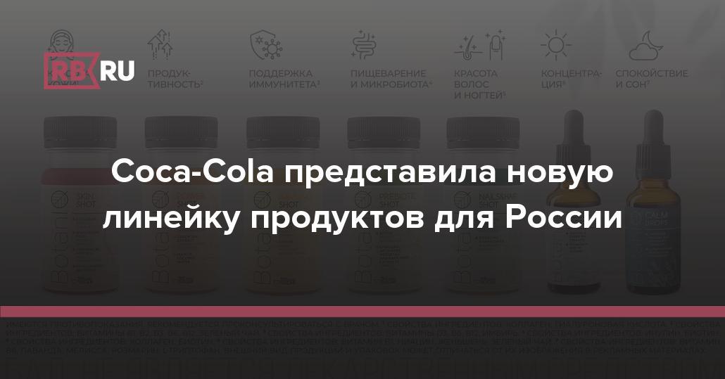 Coca-Cola представила новую линейку продуктов для России