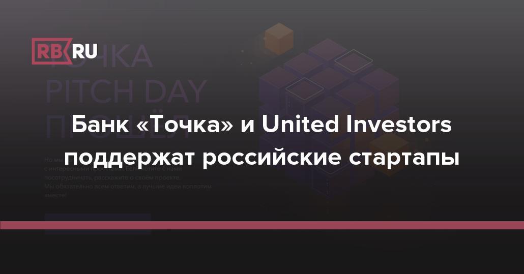 Банк «Точка» и United Investors поддержат российские стартапы