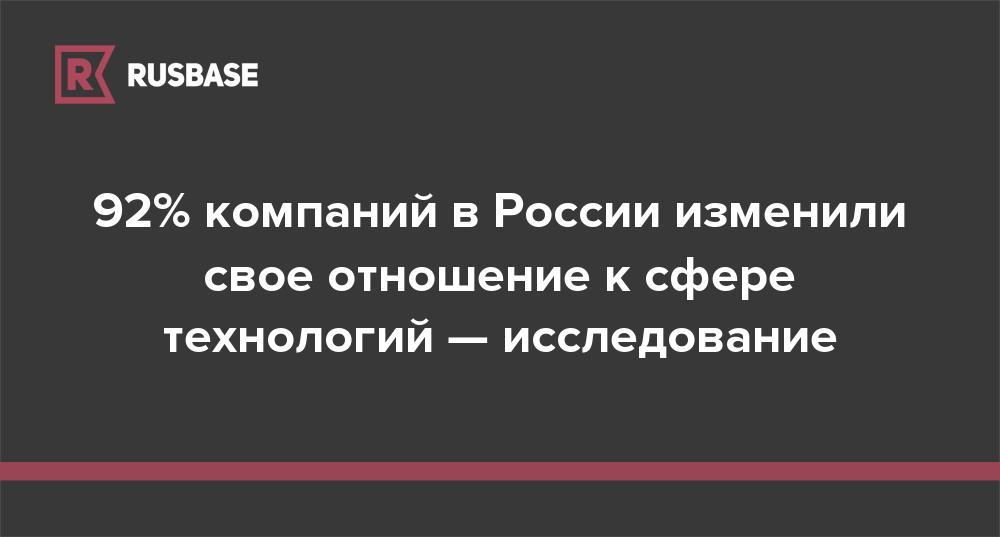 92% компаний в России изменили свое отношение к сфере технологий — исследование