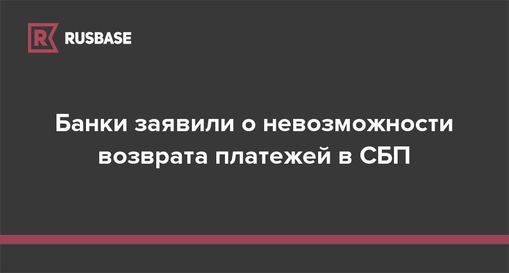 Банки заявили о невозможности возврата платежей в СБП