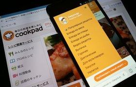 Крупнейший японский кулинарный сайт Cookpad купил российский портал «Овкусе.ру»