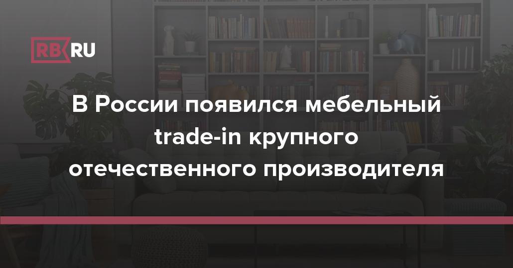 В России появился мебельный trade-in крупного отечественного производителя