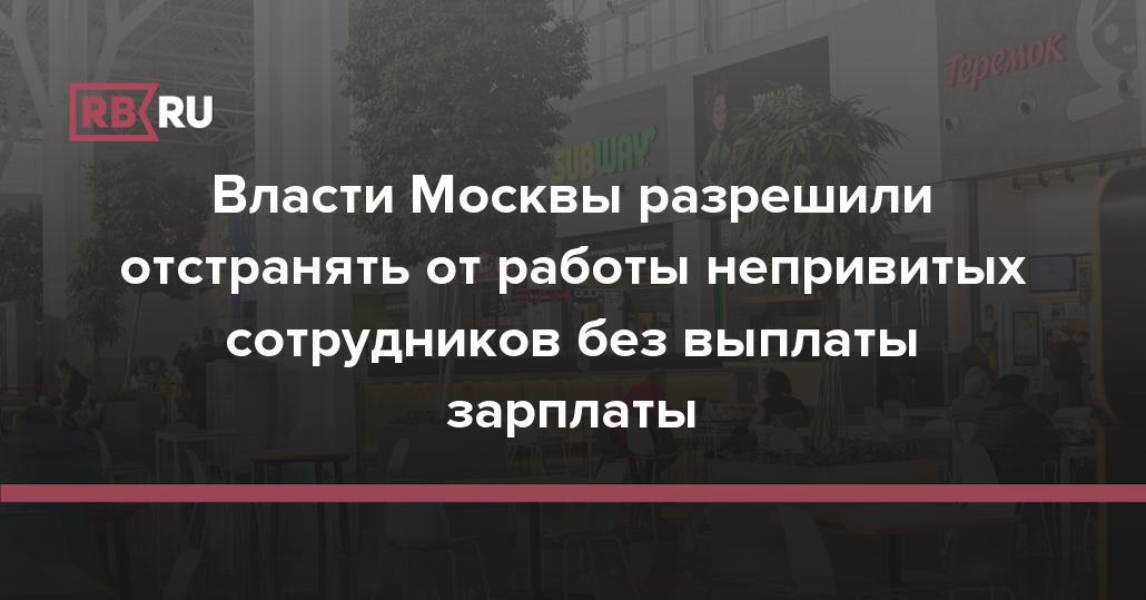 Власти Москвы разрешили отстранять от работы непривитых сотрудников без выплаты зарплаты