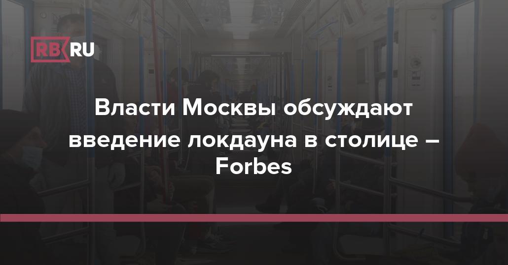 Власти Москвы обсуждают введение локдауна в столице – Forbes