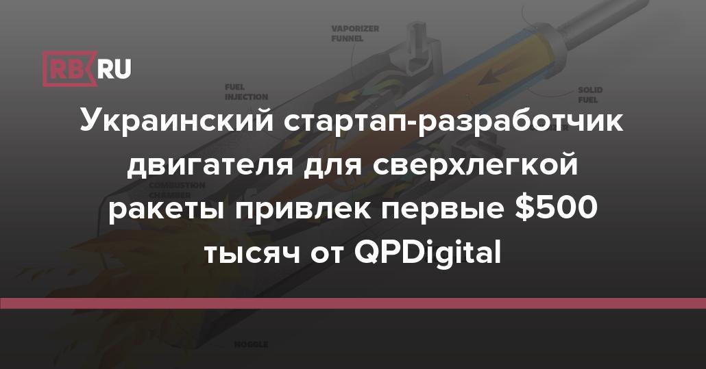 Украинский стартап-разработчик двигателя для сверхлегкой ракеты привлек первые $500 тысяч от QPDigital