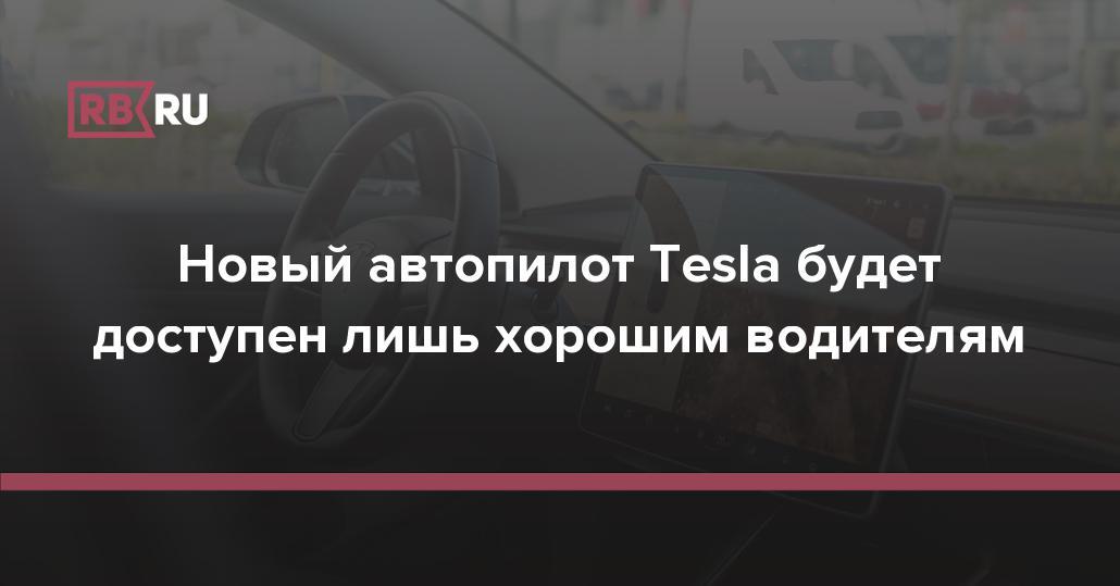 Новый автопилот Tesla будет доступен лишь хорошим водителям