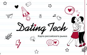 Карта российского рынка DatingTech