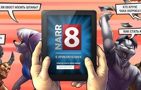 Приложение российских разработчиков Narr8 стало лидером американского AppStore