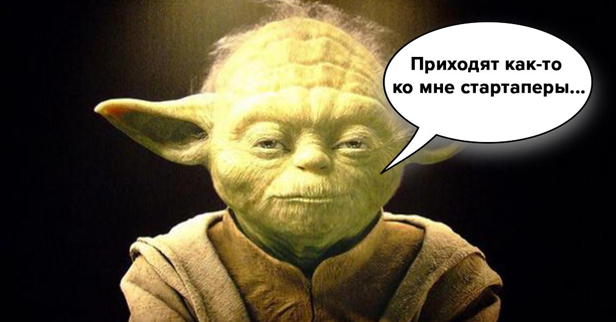 «Стартаперы – народ финансово безграмотный». Как избежать ошибок на старте | Rusbase