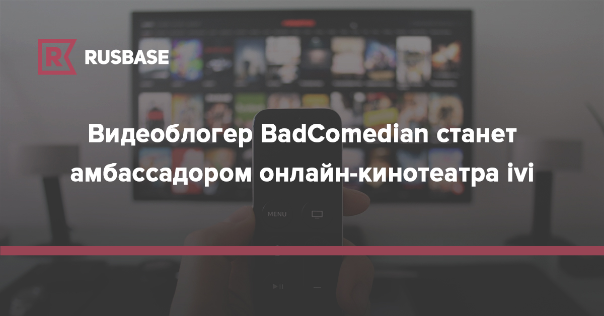 Видеоблогер BadComedian станет амбассадором онлайн-кинотеатра ivi