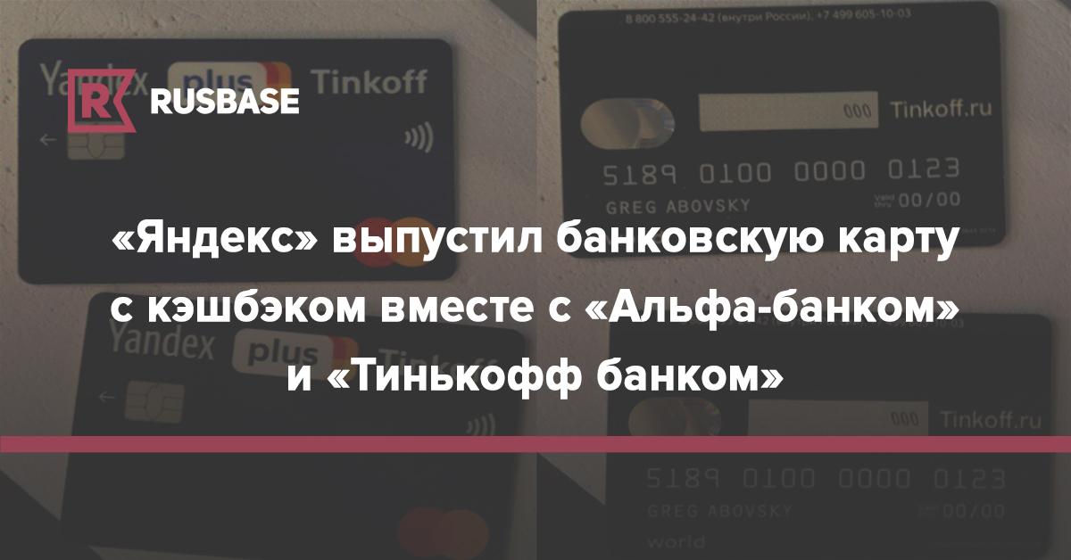 банковская карта водителя яндекс такси альфа банк сериал деньги смотреть онлайн 2020 фильм в хорошем качестве 720 на ютубе
