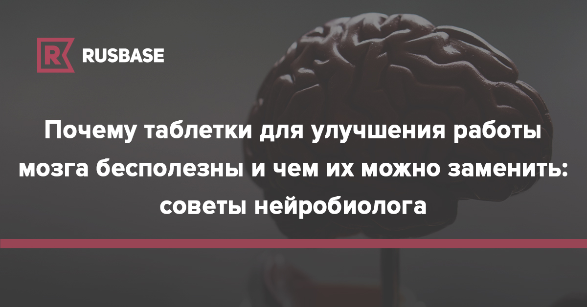 Таблетки для повышения активности мозга