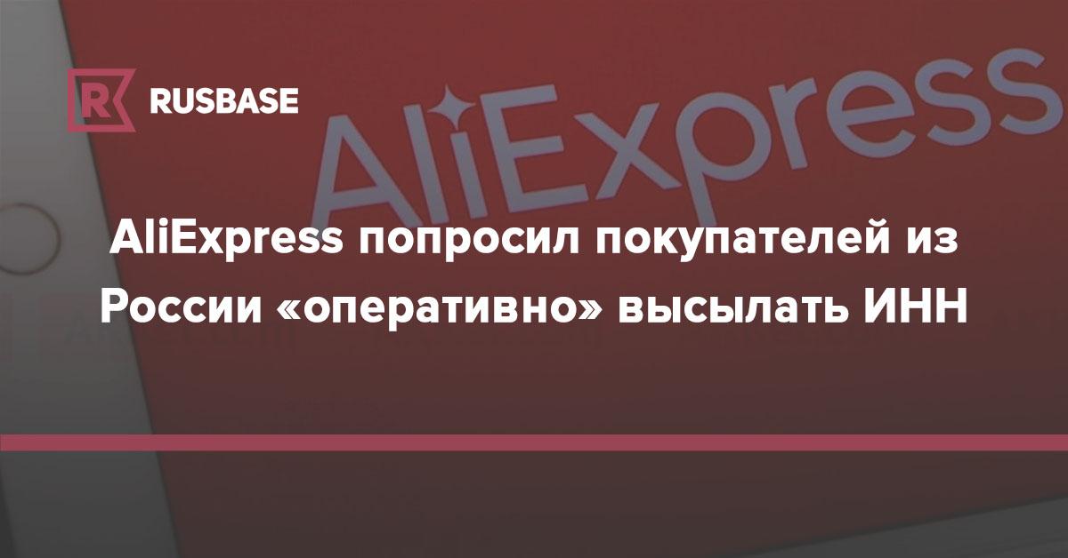 AliExpress попросил покупателей из России «оперативно» высылать ИНН   Rusbase