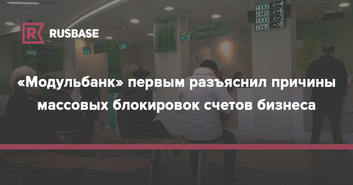 «Модульбанк» первым разъяснил причины массовых блокировок счетов бизнеса   Rusbase