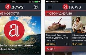 Anews - новый агрегатор новостей от экс-руководителей РБК