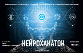 «Сколково» проведет «Нейрохакатон» с призовым фондом в миллион рублей