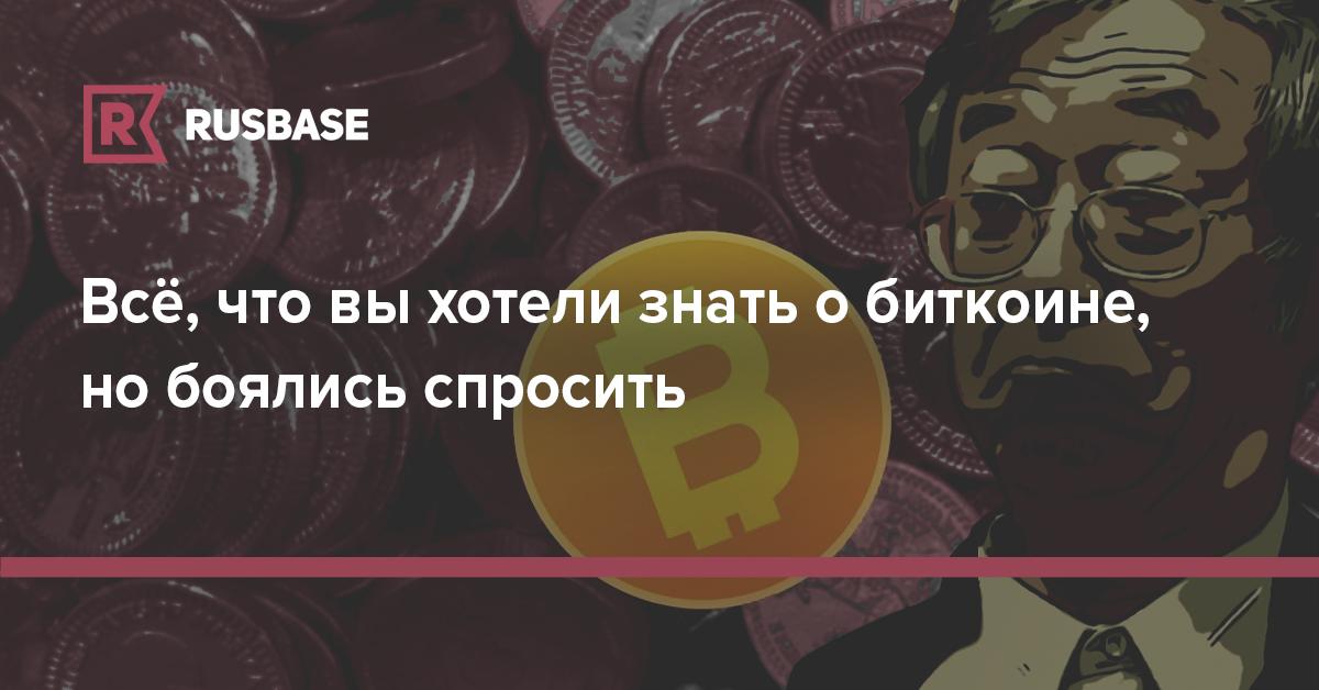 Всё, что вы хотели знать о биткоине, но боялись спросить   Rusbase