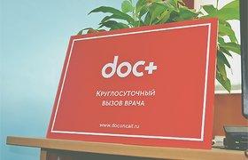 Сервис заказа врача на дом Doc+ привлек $9 млн