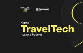 Карта TravelTech-рынка России