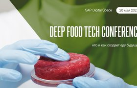 Международная конференция Deep Food Tech. Москва. 20 мая.