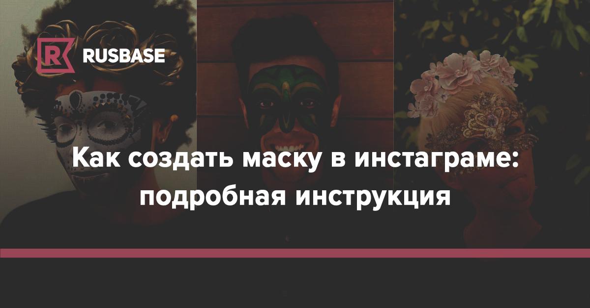 Kak Sdelat Masku V Instagram Samomu Besplatno Na Telefone Ili Windows