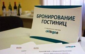 Российский сервис по онлайн-бронирования отелей Oktogo готовится к скорому закрытию — «Ведомости»