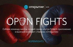 Банк «Открытие» объявляет начало OPEN FIGHTS