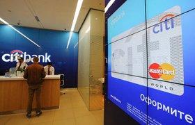 «Ъ»: Один из крупнейших иностранных банков «Ситибанк» готовится уйти из России