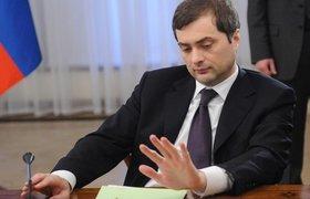 Владислав Сурков освобождён от должности вице-премьера