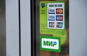 ЦБ запретит автоматически переводить деньги с карт «Мир» на другие платежные системы
