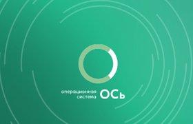В реестр отечественного софта не смогла попасть операционная система «Ростеха» «ОСь»