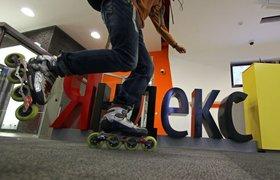 Яндекс увеличил чистую прибыль на 64%
