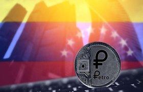 Венесуэла привяжет местный боливар к своей криптовалюте