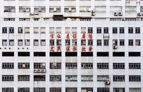 От имитации к инновациям: как Китай стал центром развития технологий