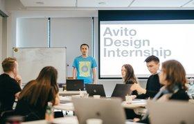 Как организовать стажировку для молодых дизайнеров — опыт «Авито»