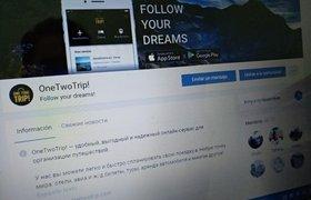 Российский сервис для путешествий OneTwoTrip запустил приложение во «ВКонтакте»