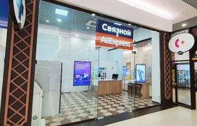 Кобрендинговые магазины AliExpress Россия и «Связного» открылись в Краснодаре