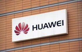 Huawei планирует нанять в российский центр разработки еще 1500 человек