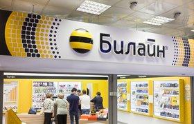Bloomberg узнал о попытке «Ростелекома» купить «Билайн»